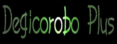 デジコロボプラス